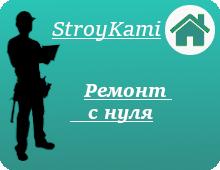 Ремонт квартир с нуля в Киеве